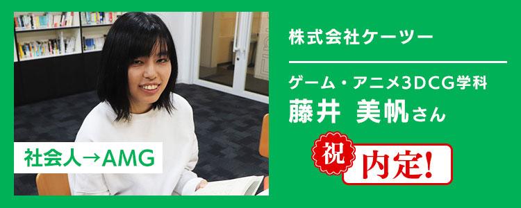 株式会社ケーツーに内定した藤井さん