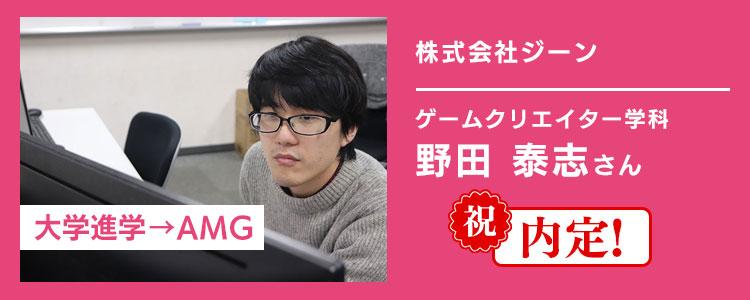 株式会社ジーンに内定した野田くん