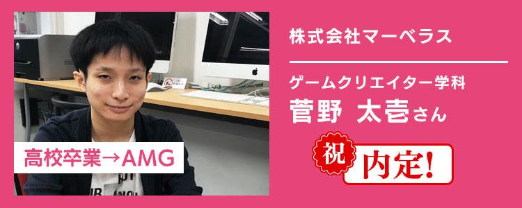 株式会社マーベラスに内定した菅野くんロングインタビュー