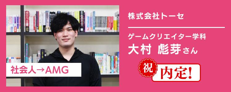 株式会社トーセに内定した小川くんロングインタビュー