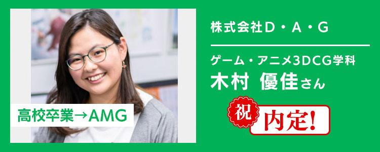 株式会社 D・A・Gに内定した佐藤さんロングインタビュー