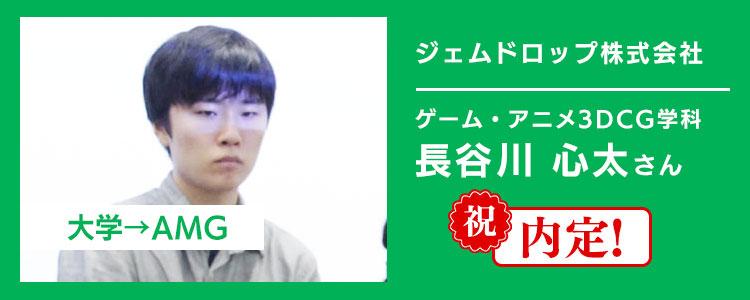 ジェムドロップ株式会社に内定した長谷川くんロングインタビュー