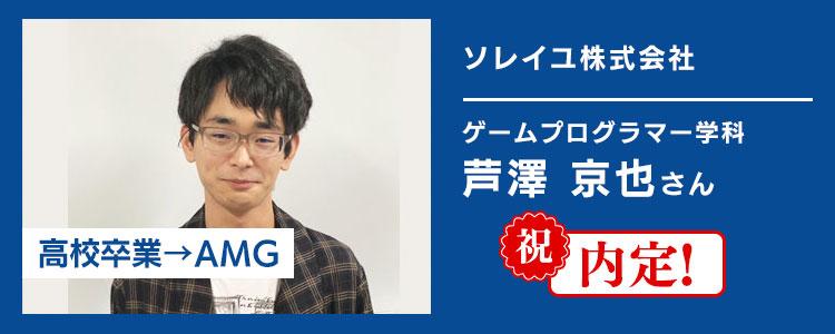 ソレイユ株式会社に内定した芦澤くんロングインタビュー