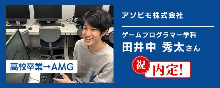 アソビモ株式会社に内定した田井中くんロングインタビュー