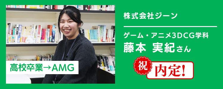 株式会社ジーンに内定した藤本さんロングインタビュー