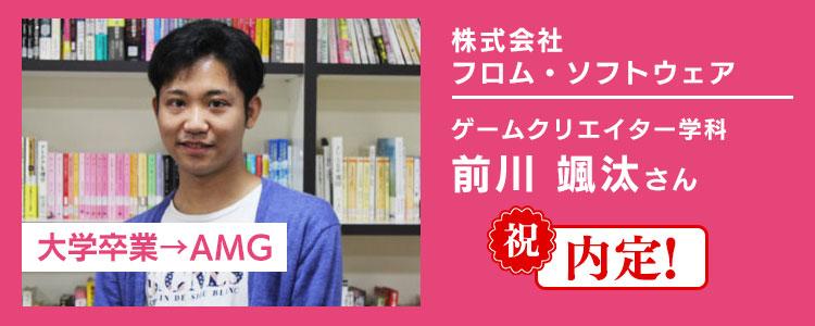 株式会社フロム・ソフトウェアに内定した前川くんロングインタビュー