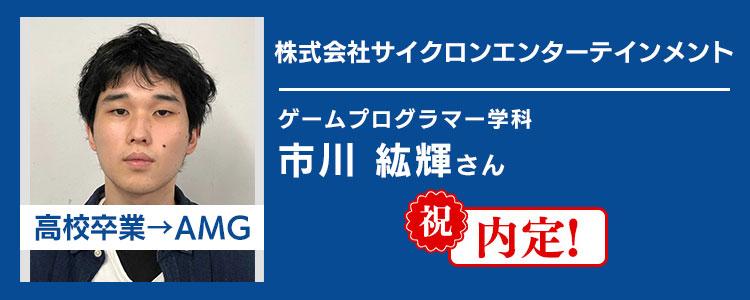 株式会社サイクロンエンターテインメントに内定した市川くんロングインタビュー