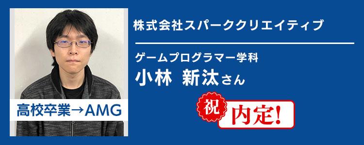 株式会社スパーククリエイティブに内定した小林くんロングインタビュー