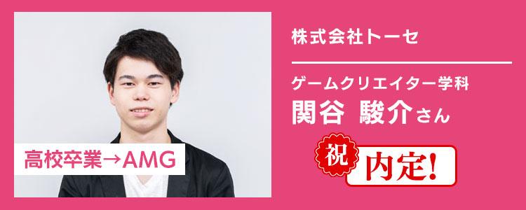 株式会社トーセに内定した関谷くんロングインタビュー