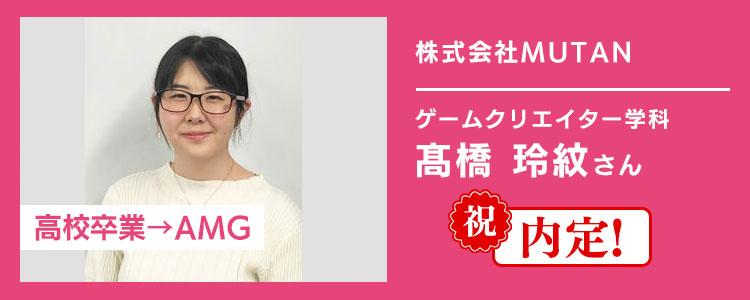 株式会社MUTANに内定した髙橋さんロングインタビュー