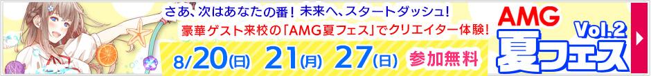 AMG夏フェス開催